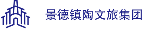 景德镇陶文旅