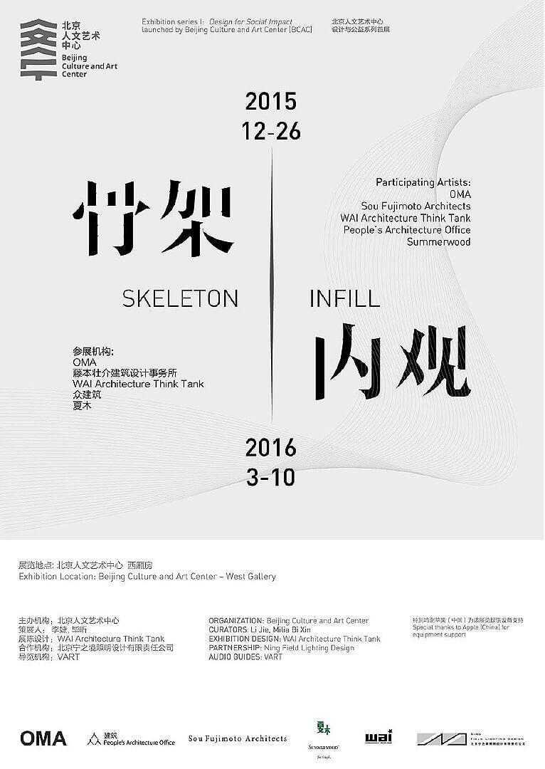 Skeleton Infill - BCAC