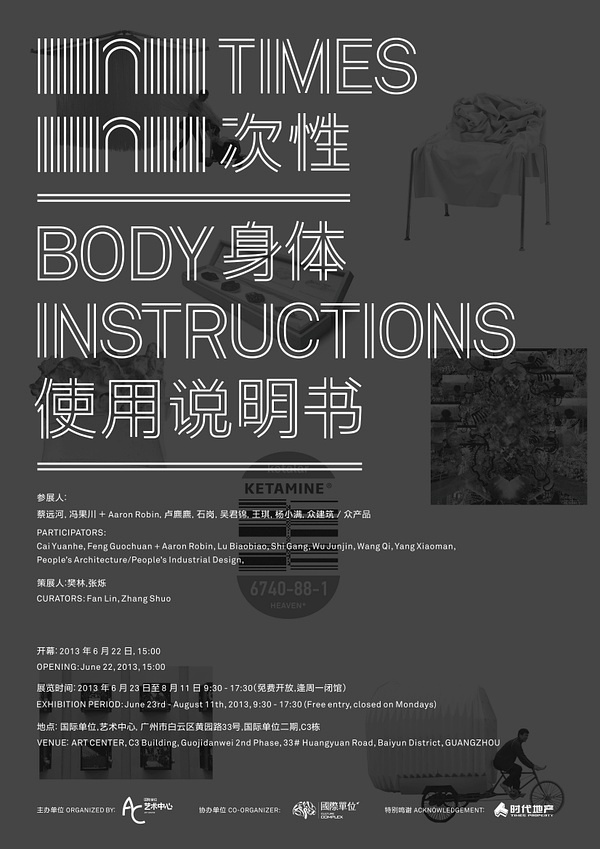 n Times Body Instructions