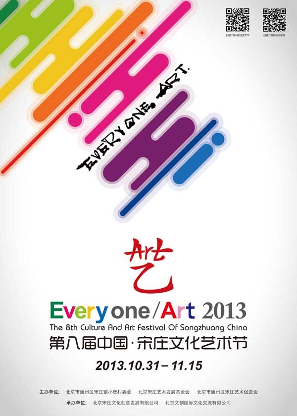 The 8th Culture And Art Festival Of Songzhuang China