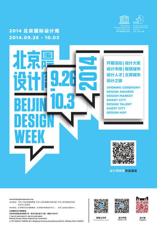 Beijing International Design Week 2014