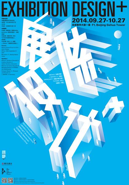 Exhibition Design +