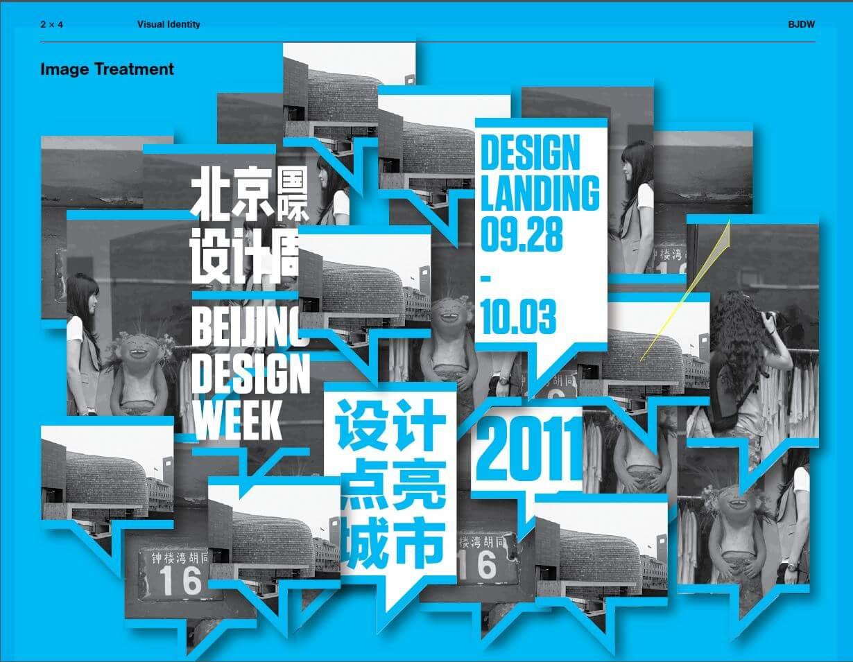 BJDW Beijing Design Week 2015
