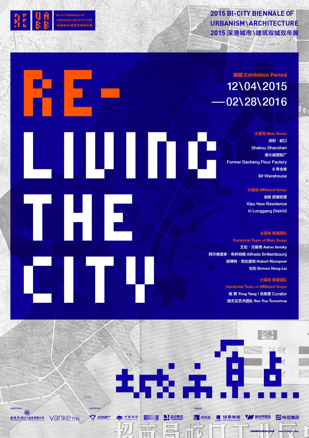 6th Bi-City Biennale of Urbanism / Architecture (UABB)