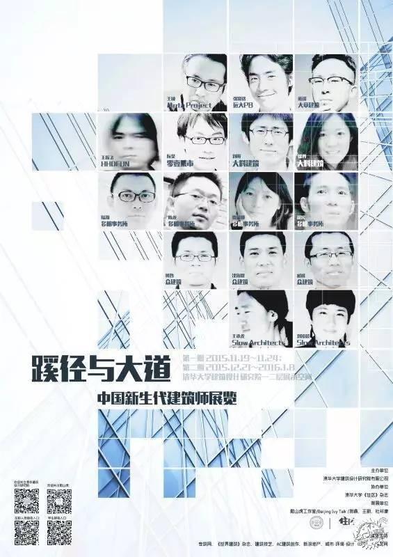 China's New Generation Architects