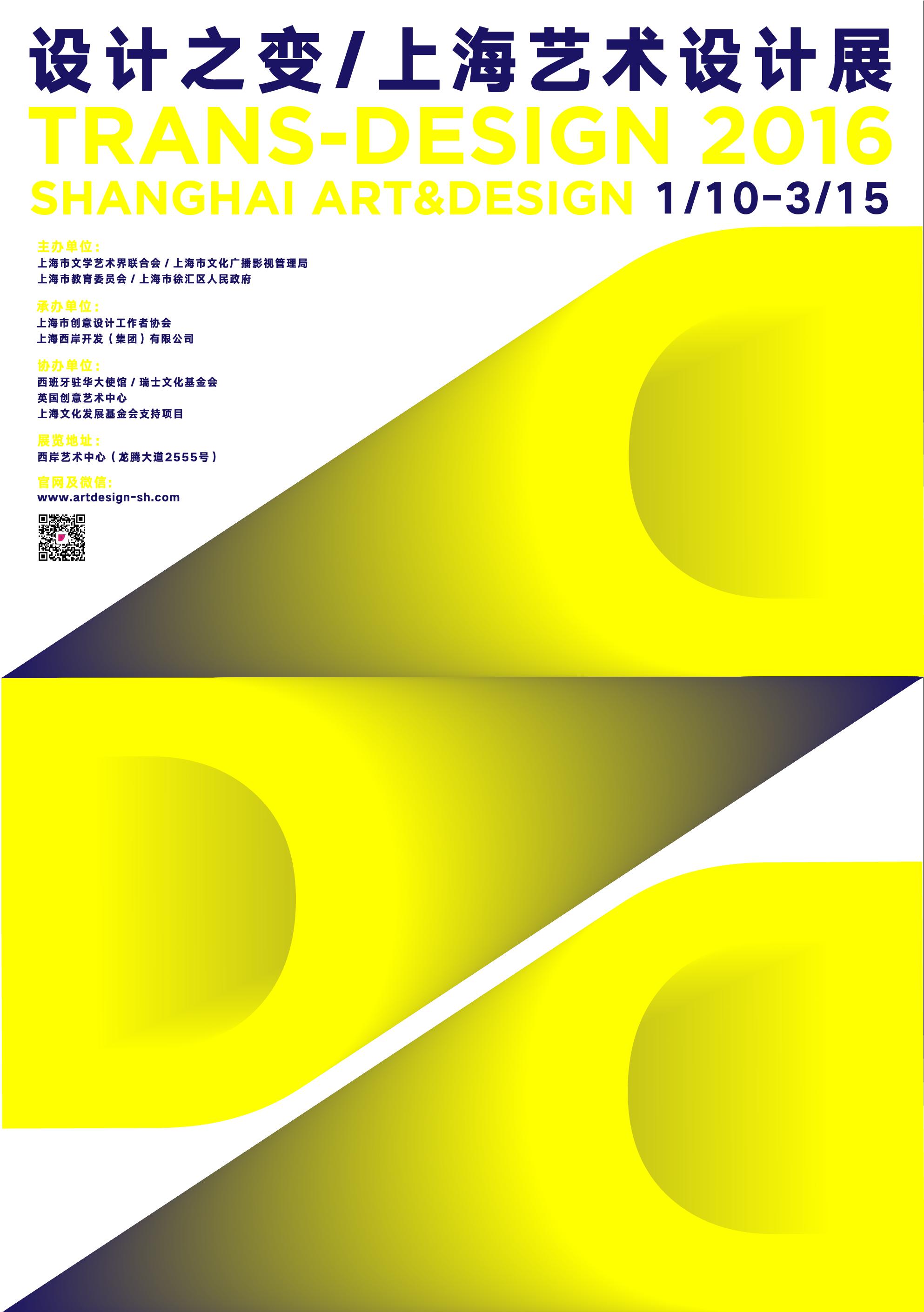 Trans-design / Shanghai Art & Design Exhibition