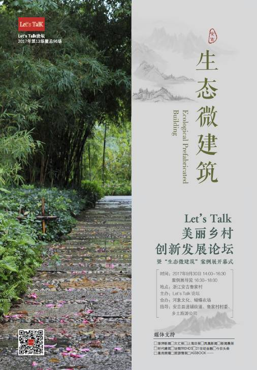 Let`s Talk Ecological Prefabricated Building