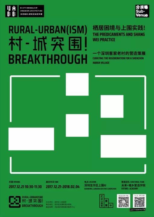 7th Bi-City Biennale of Urbanism\Architecture (UABB)