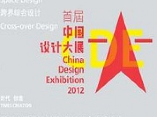 Nomination for China Design Exhibition 2012